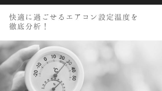 快適に過ごせるエアコン設定温度を徹底分析!