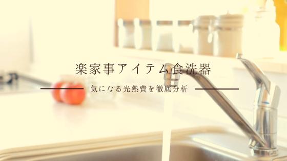 食洗器って本当に節約になるの?