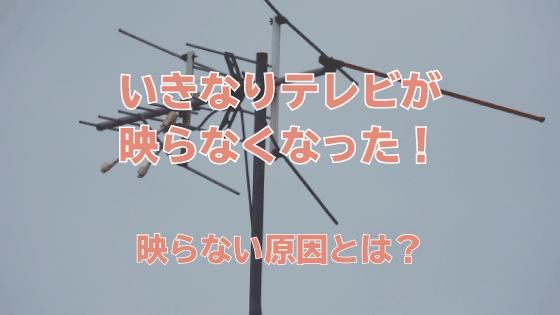 いきなりテレビが映らなくなった!